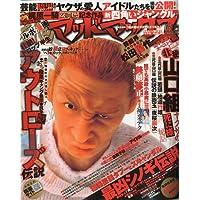 劇画マッドマックス 2009年 06月号 [雑誌]