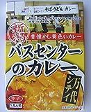 バスセンターのカレー 新潟 昔懐かし黄色いカレー  220g×4個セット