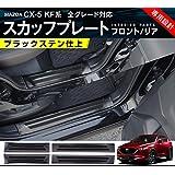 サムライプロデュース CX5 CX-5 KF系 スカッフプレート フロント/リア ブラックステン 内側 スカッフ ボード キッキングプレート