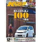 K-CAR (ケーカー) スペシャル 2015年 12月号 [雑誌] KCARスペシャル