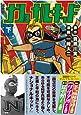 ナショナルキッド〔完全版〕【下】 (マンガショップシリーズ (283))