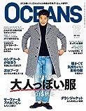 OCEANS 2015年12月号