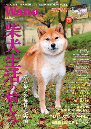 Wan(ワン) 2018年 01 月号 [雑誌]