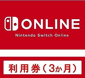 Nintendo Switch Online 利用券(個人プラン3か月) オンラインコード版