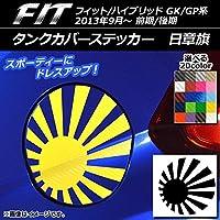 AP タンクカバーステッカー 日章旗 カーボン調 ホンダ フィット/ハイブリッド GK系/GP系 前期/後期 2013年09月~ ライトブルー AP-CF2374-LBL