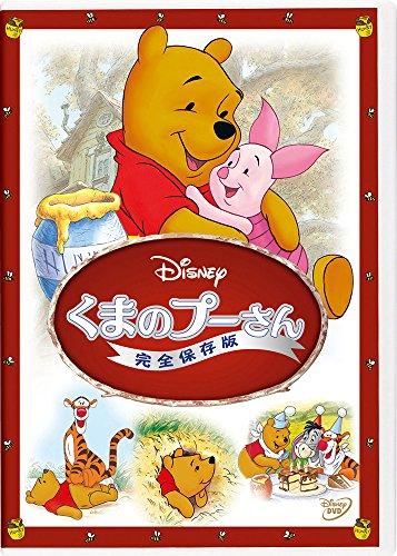 くまのプーさん/完全保存版 [DVD]