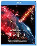 ゾネイダー 地球感染計画[Blu-ray/ブルーレイ]