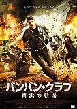 バンバン・クラブ 真実の戦場[DVD]