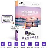Wondershare UniConverter 最新版スーパーメディア変換ソフト(Mac版) 動画や音楽を高速・高品質で簡単変換 動画のダウンロード/再生/編集/録画 DVD作成ソフト パッケージ版  永久ライセンス  ワンダーシェアー