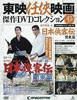 東映任侠映画DVDコレクション 45号 (日本侠客伝 関東篇) [分冊百科] (DVD付) (東映任侠映画傑作DVDコレクション)