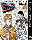 狂四郎2030 15 (ヤングジャンプコミックスDIGITAL)