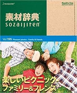 素材辞典 Vol.195 楽しいピクニック~ファミリー&フレンズ編