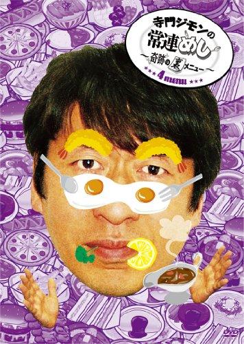 寺門ジモンの常連めし~奇跡の裏メニュー~ メニュー4 [DVD]