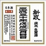 新政 2018年 立春朝搾り 純米酒 720ml