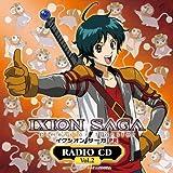 ラジオCD イクシオン サーガPR Vol.2