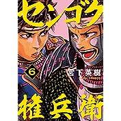 センゴク権兵衛(6) (ヤングマガジンコミックス)