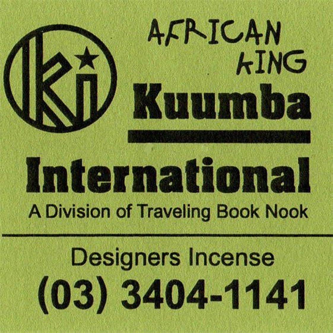 位置づけるお祝いとは異なりKUUMBA/クンバ『incense』(AFRICAN KING) (Regular size)