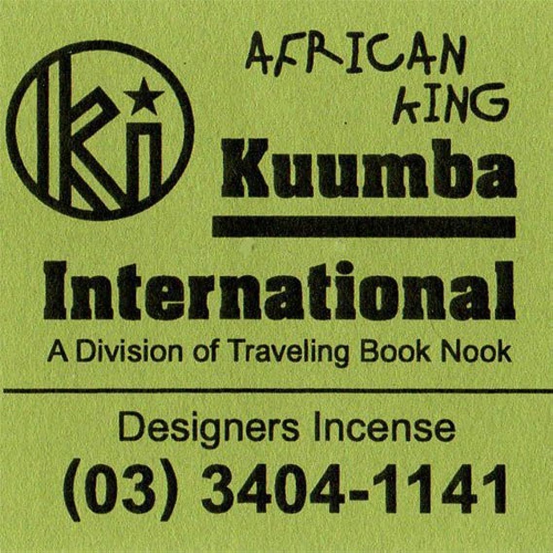 意識ヒロイック産地KUUMBA/クンバ『incense』(AFRICAN KING) (Regular size)