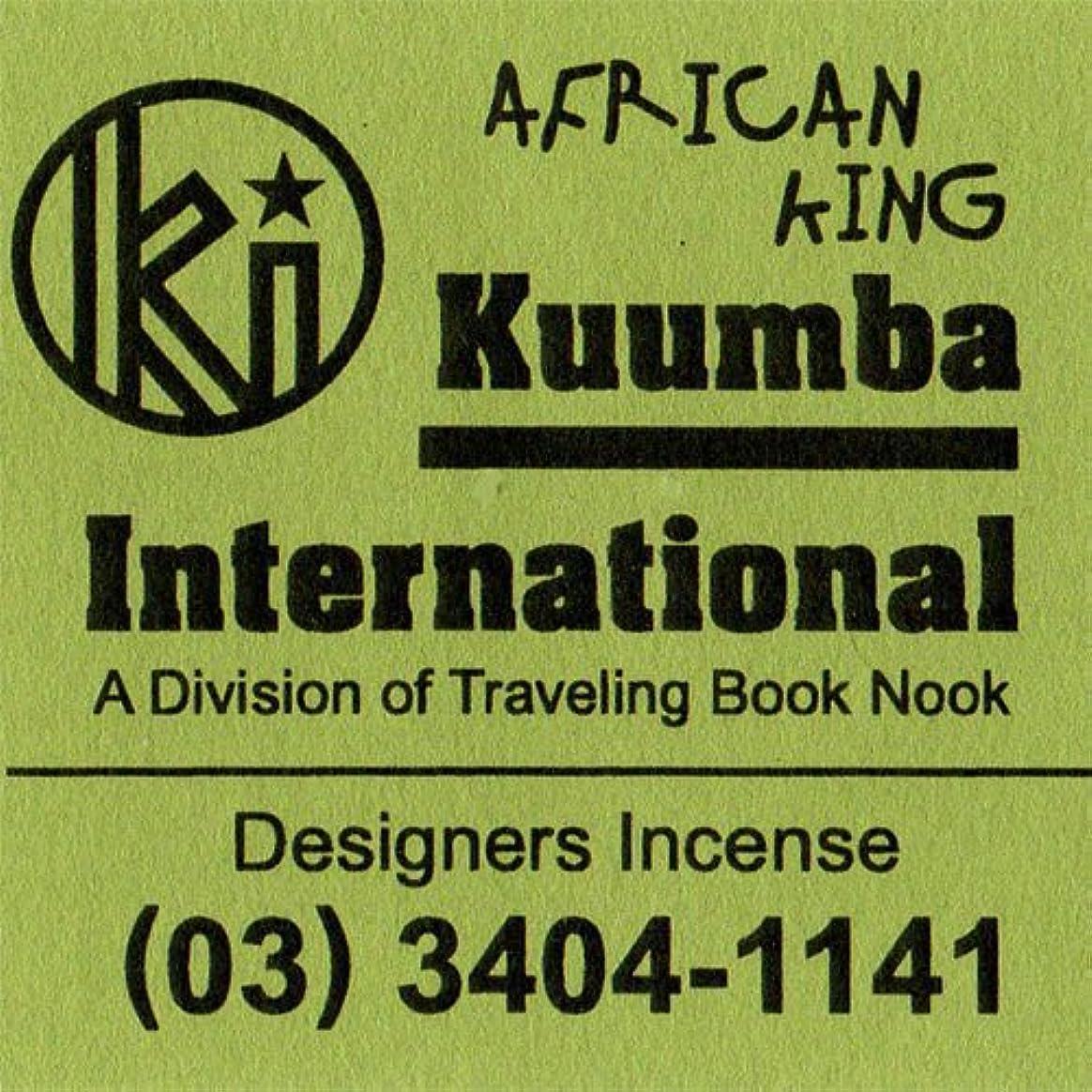 悪用人種パッチKUUMBA/クンバ『incense』(AFRICAN KING) (Regular size)