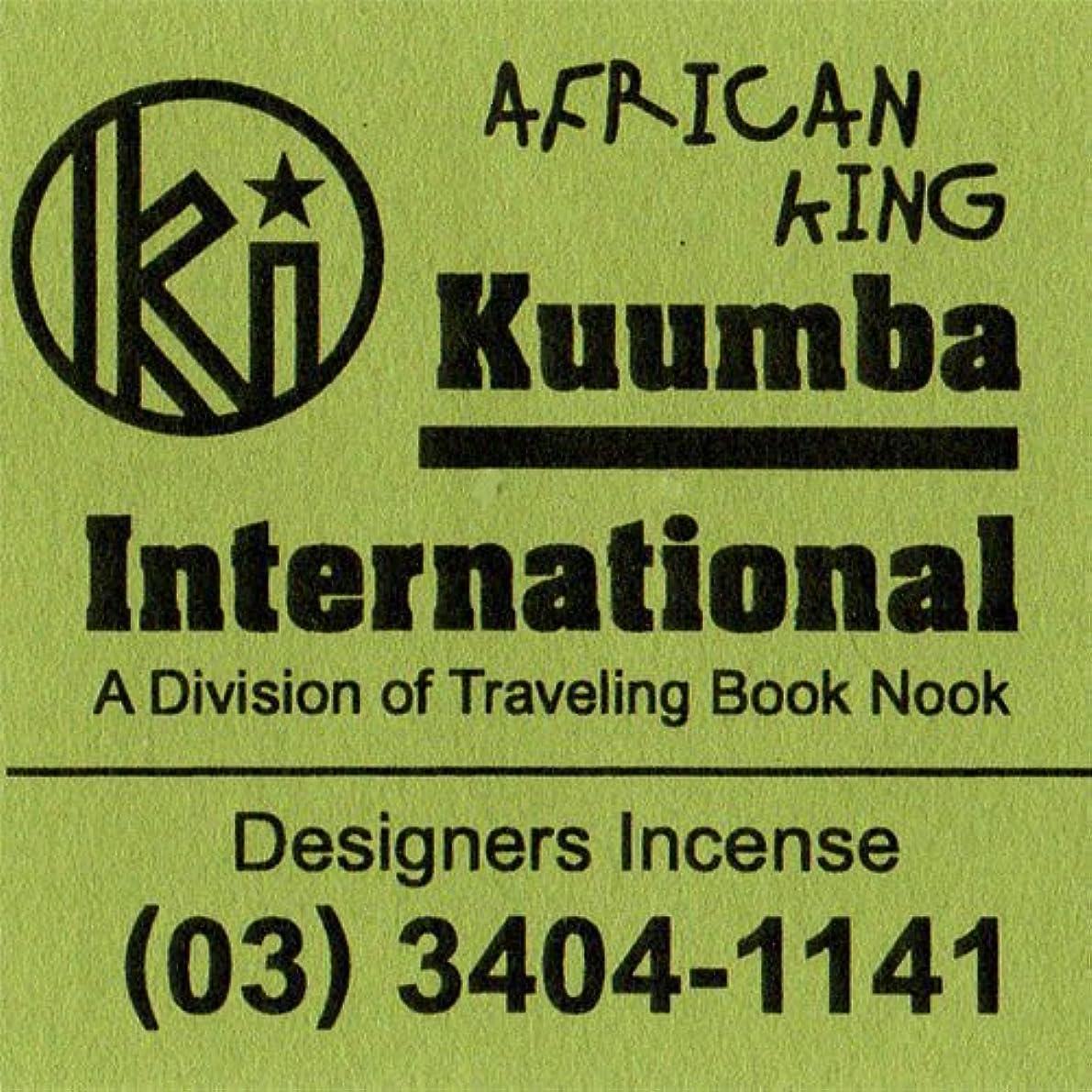 主要なスナップドメインKUUMBA/クンバ『incense』(AFRICAN KING) (Regular size)