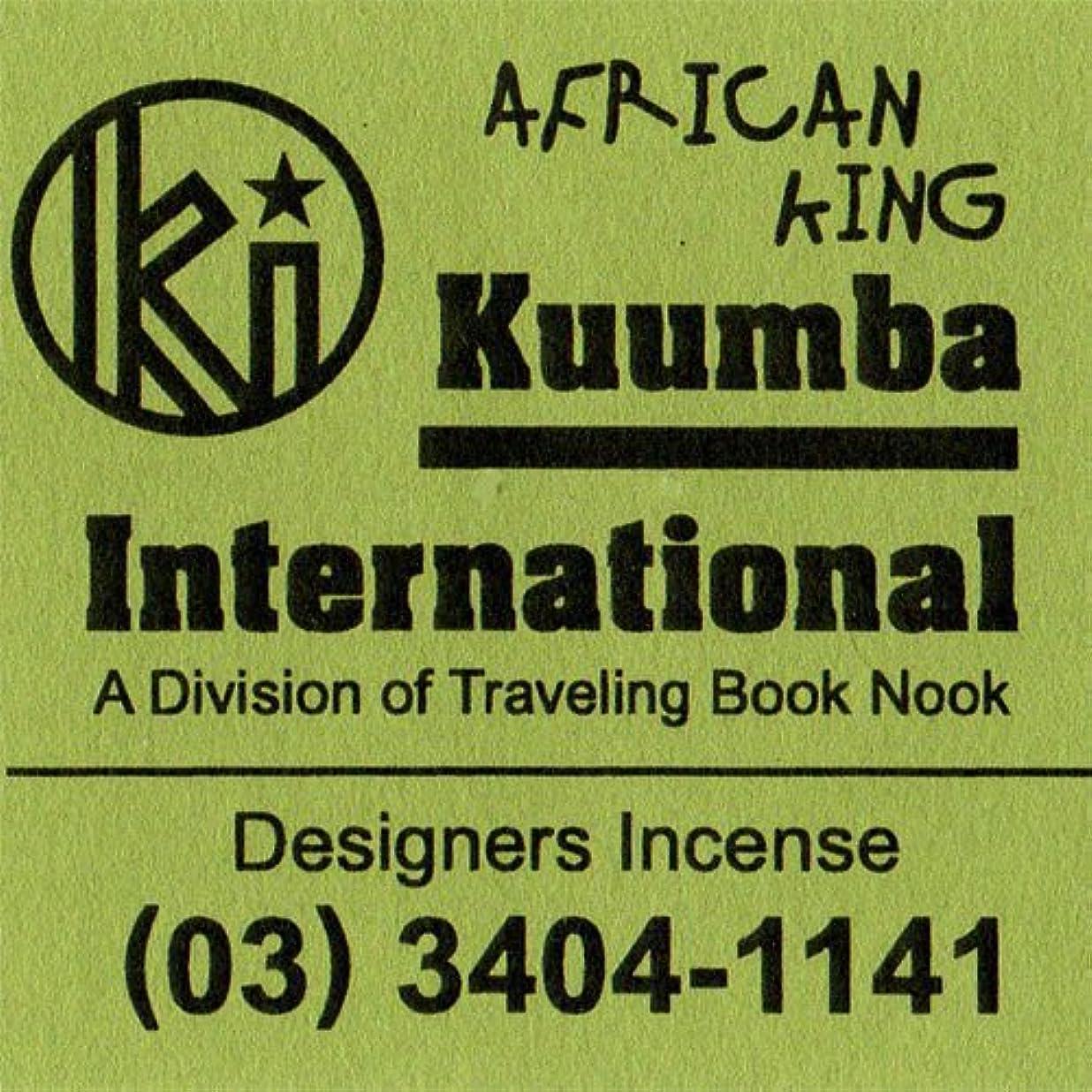 島失敗フォームKUUMBA/クンバ『incense』(AFRICAN KING) (Regular size)