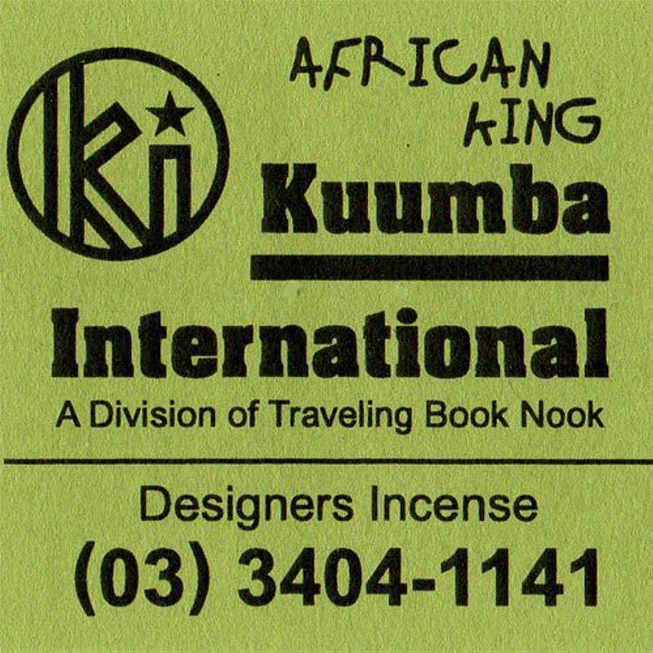 エリート民間ニックネームKUUMBA/クンバ『incense』(AFRICAN KING) (Regular size)