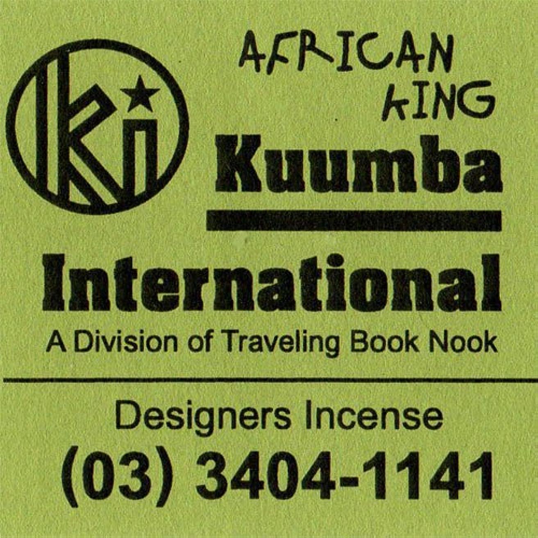 教育スポンジ人生を作るKUUMBA/クンバ『incense』(AFRICAN KING) (Regular size)