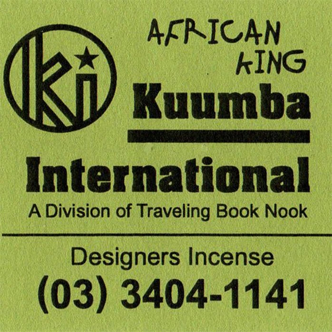 行う誰か摂動KUUMBA/クンバ『incense』(AFRICAN KING) (Regular size)