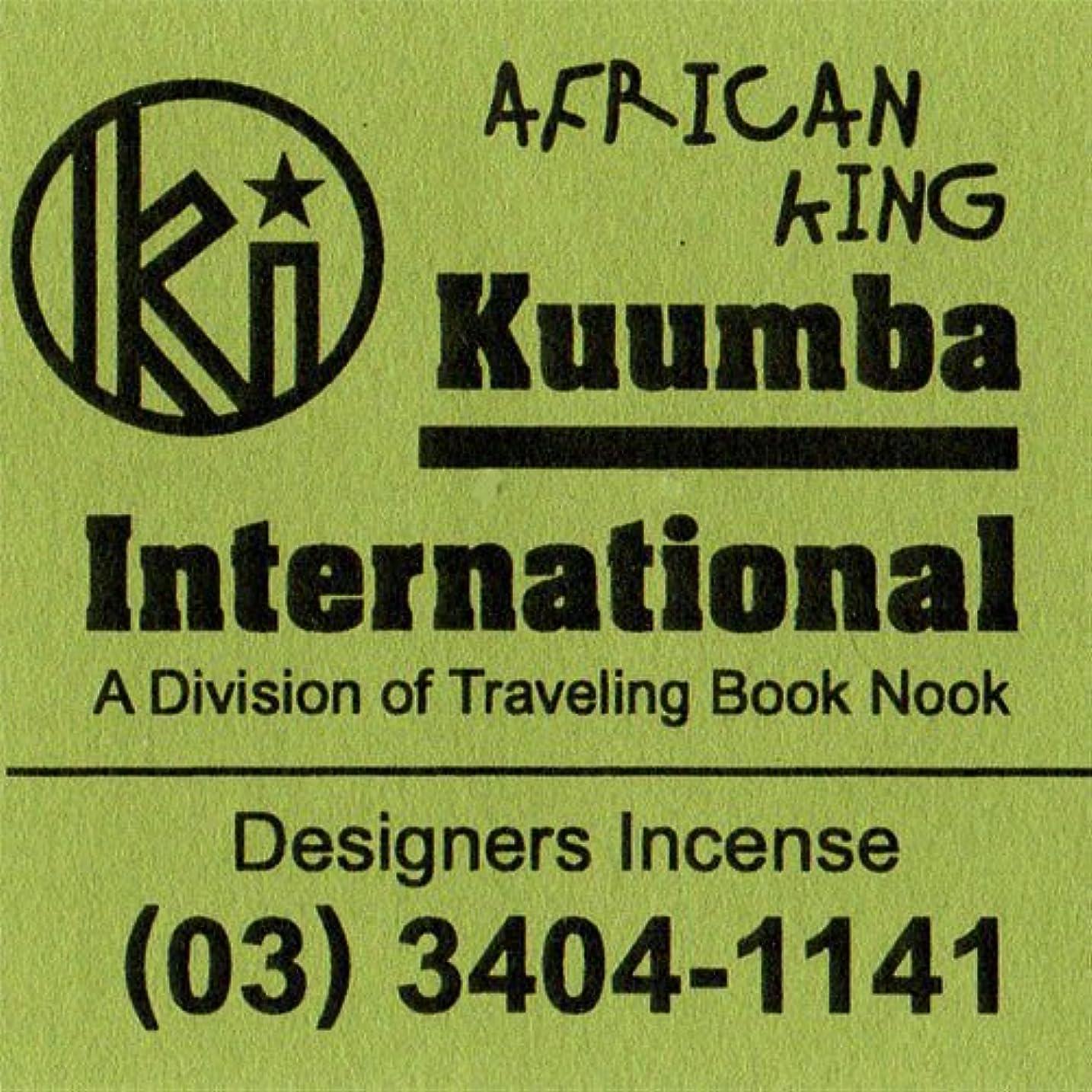 野心的すぐにドナーKUUMBA/クンバ『incense』(AFRICAN KING) (Regular size)