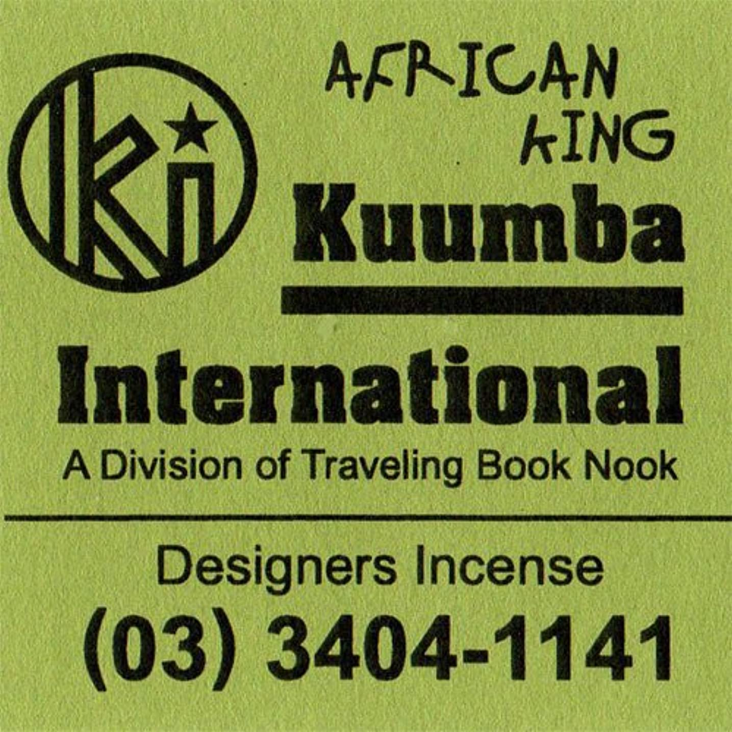 単なる魅惑的な陰気KUUMBA/クンバ『incense』(AFRICAN KING) (Regular size)