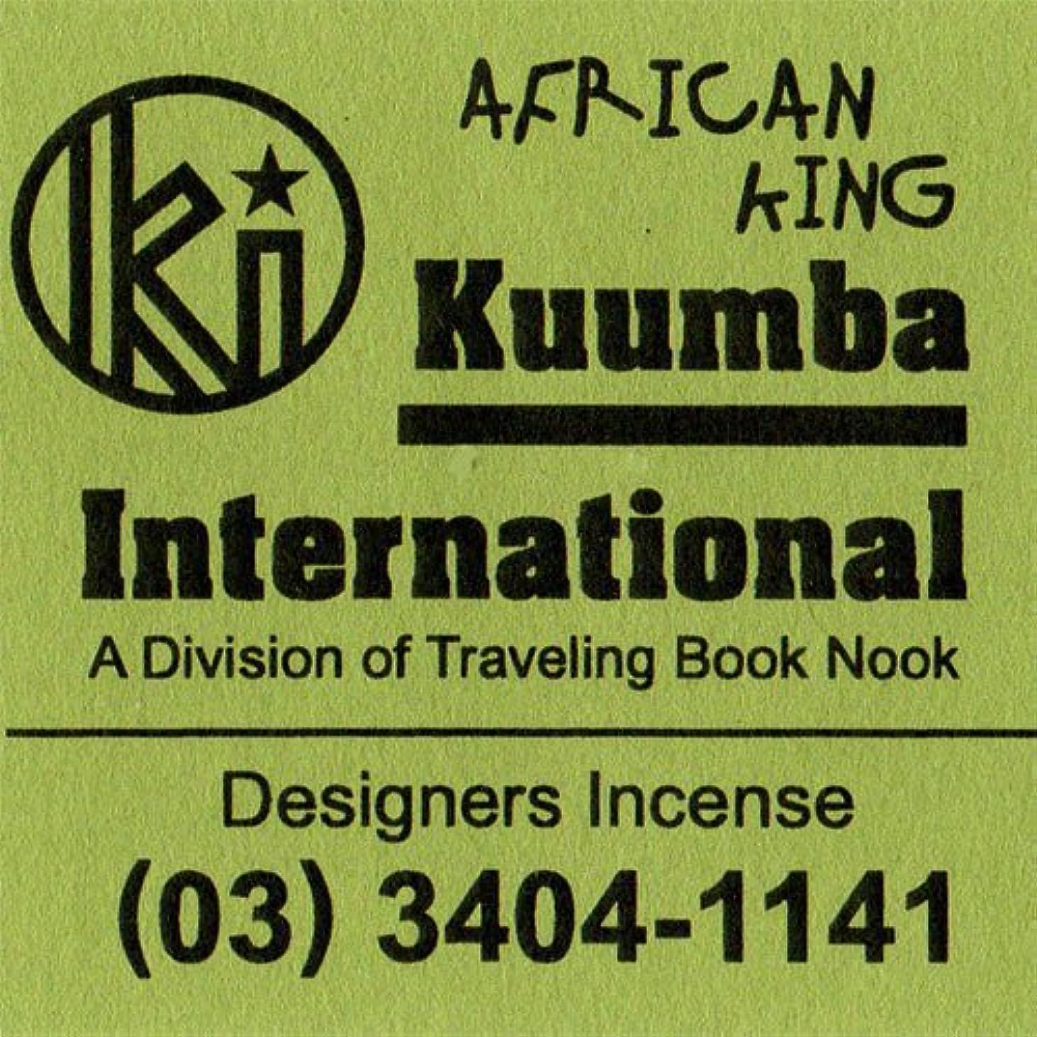 不一致ディスカウント報奨金KUUMBA/クンバ『incense』(AFRICAN KING) (Regular size)