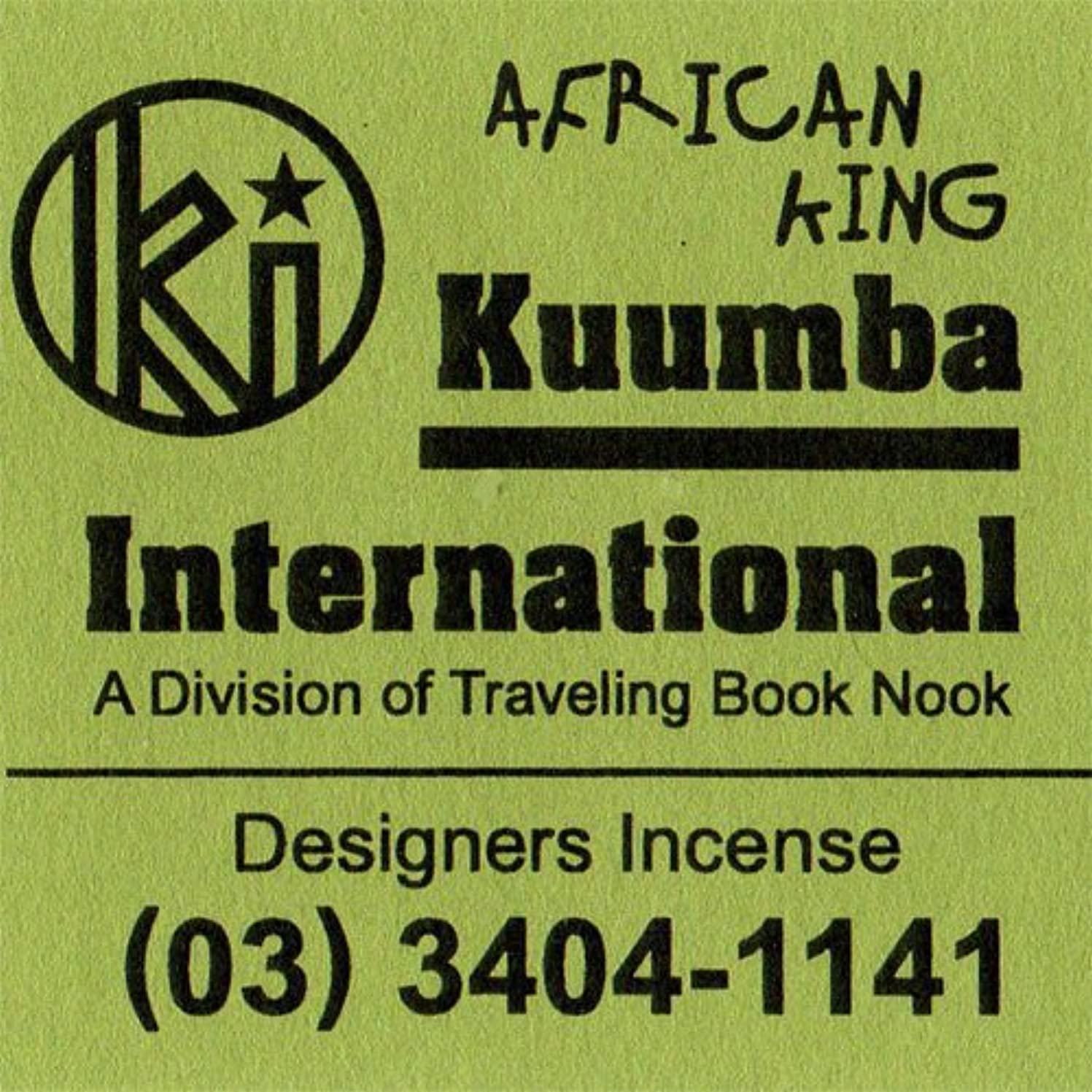KUUMBA/クンバ『incense』(AFRICAN KING) (Regular size)