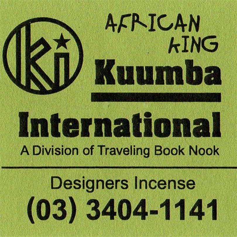 早く打たれたトラック対処するKUUMBA/クンバ『incense』(AFRICAN KING) (Regular size)