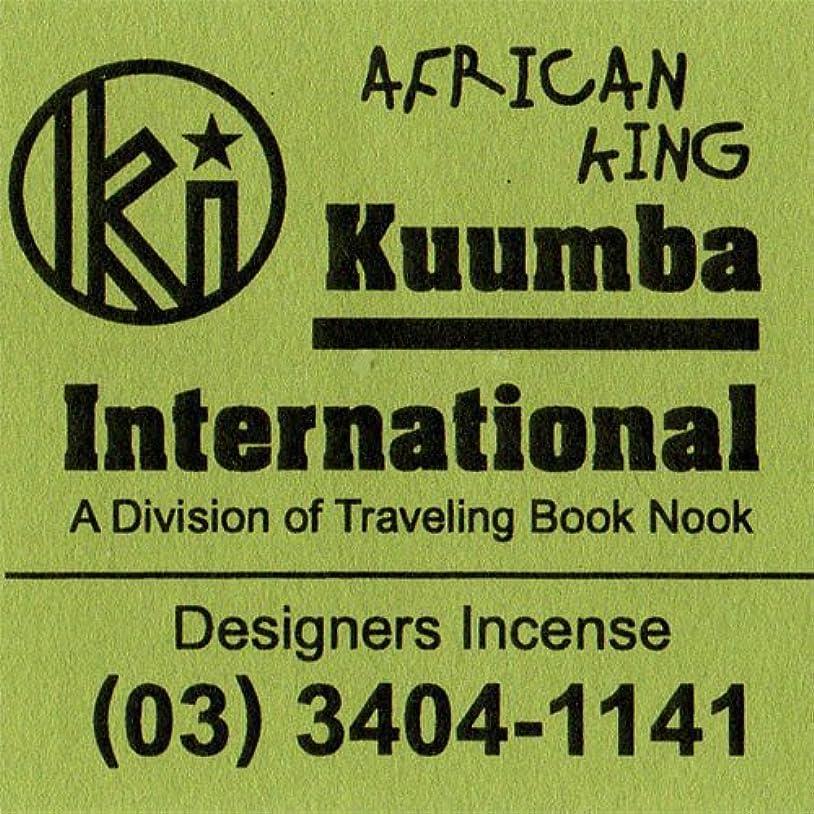 メダルブリリアント九時四十五分KUUMBA/クンバ『incense』(AFRICAN KING) (Regular size)