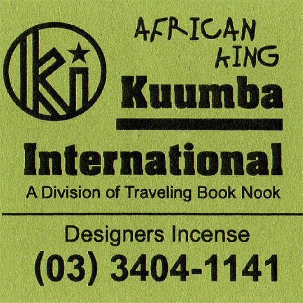 征服化石浴室KUUMBA/クンバ『incense』(AFRICAN KING) (Regular size)
