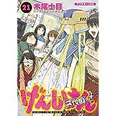 げんしけん(21) (アフタヌーンコミックス)