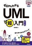 ゼロからわかる UML超入門 [改訂2版] (かんたんIT基礎講座)