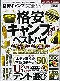 アウトドア用品 【完全ガイドシリーズ107】 格安キャンプ完全ガイド (100%ムックシリーズ)