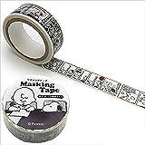 Peanuts スヌーピー  マスキングテープ 15mm x 5m (ES076C コミック)