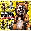 世界名作劇場x漫☆画太郎 ダイカットマスコットストラップ 全5種セット ガチャガチャ
