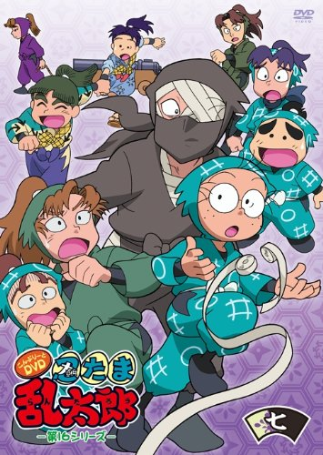 TVアニメ「忍たま乱太郎」こんぷりーとDVD-第16シリーズ- 七の段の詳細を見る