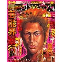 劇画マッドマックス 2008年 06月号 [雑誌]