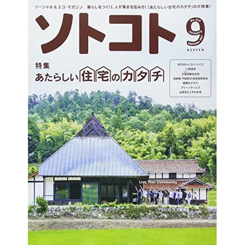 SOTOKOTO(ソトコト) 2017年 09 月号 [雑誌]