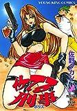 イケてる刑事(2) (ヤングキングコミックス)