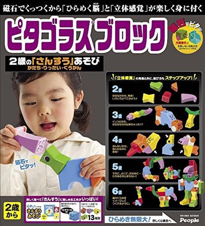 ピタゴラスシリーズ ピタゴラスブロック2歳の「さんすう」あそび 17パーツ PGS-321