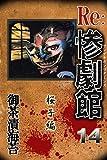 惨劇館リターンズ14 桜子編 (アリス文庫)