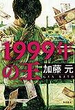 1999年の王 (角川書店単行本)