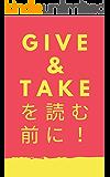 give & takeを読む前に!