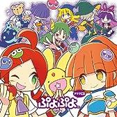 ドラ マ CD 「ぷよぷよ」Vol.5
