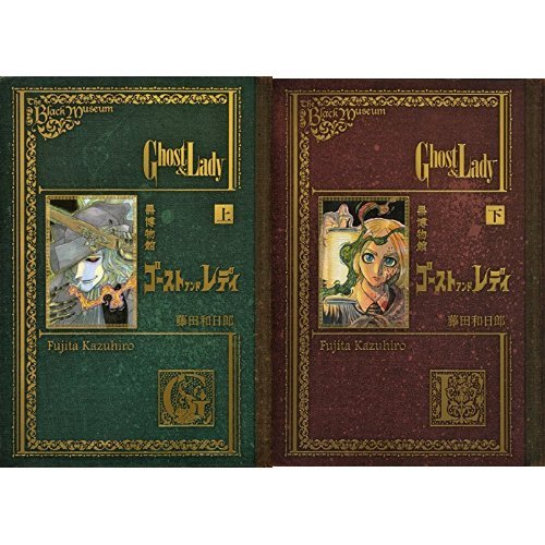黒博物館 ゴースト アンド レディ 全2巻セット